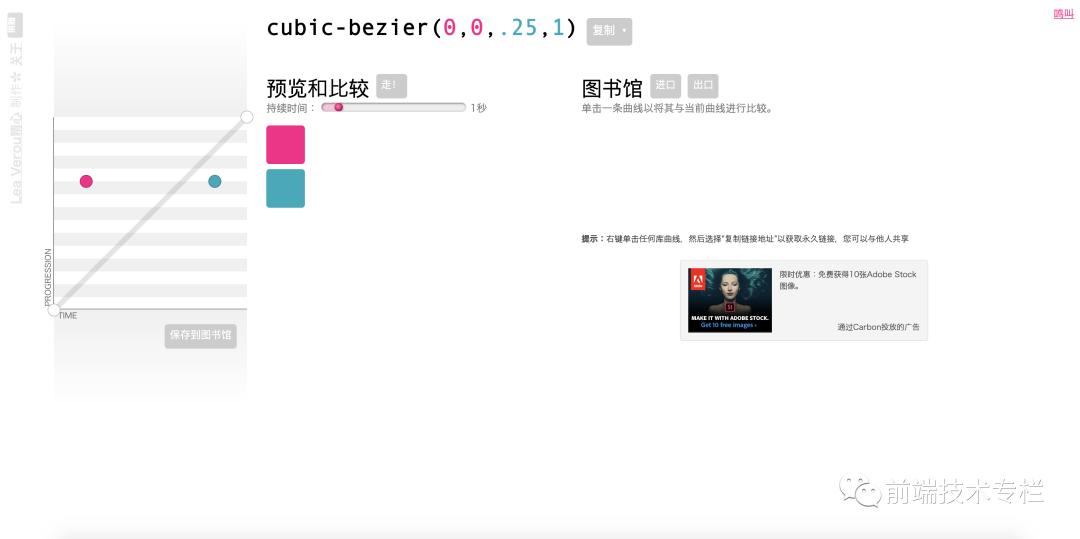 吴佳前端博客-cubic-bezier