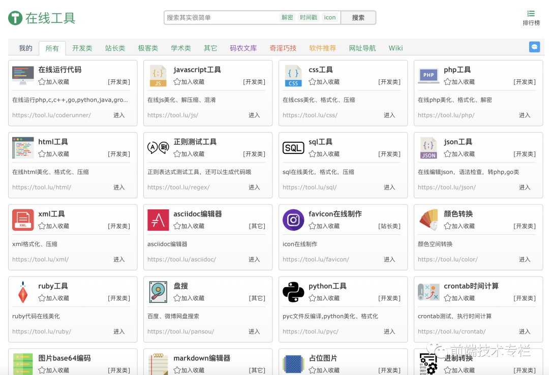 吴佳前端博客-tool